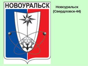 Новоуральск (Свердловск-44)