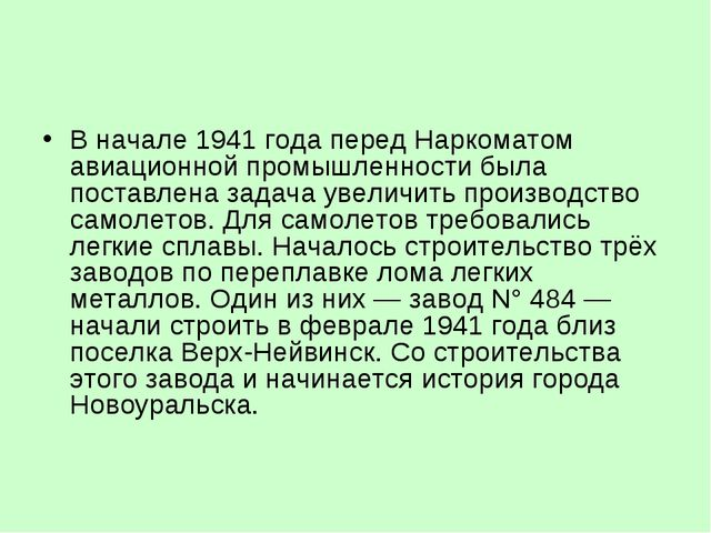 В начале 1941года перед Наркоматом авиационной промышленности была поставлен...