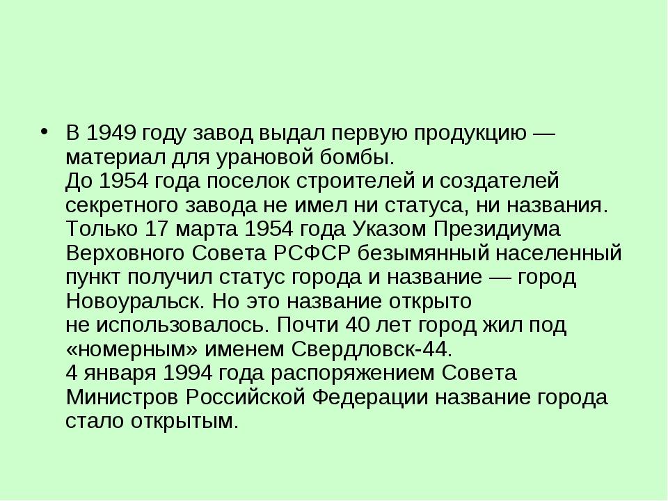 В1949году завод выдал первую продукцию— материал для урановой бомбы. До19...