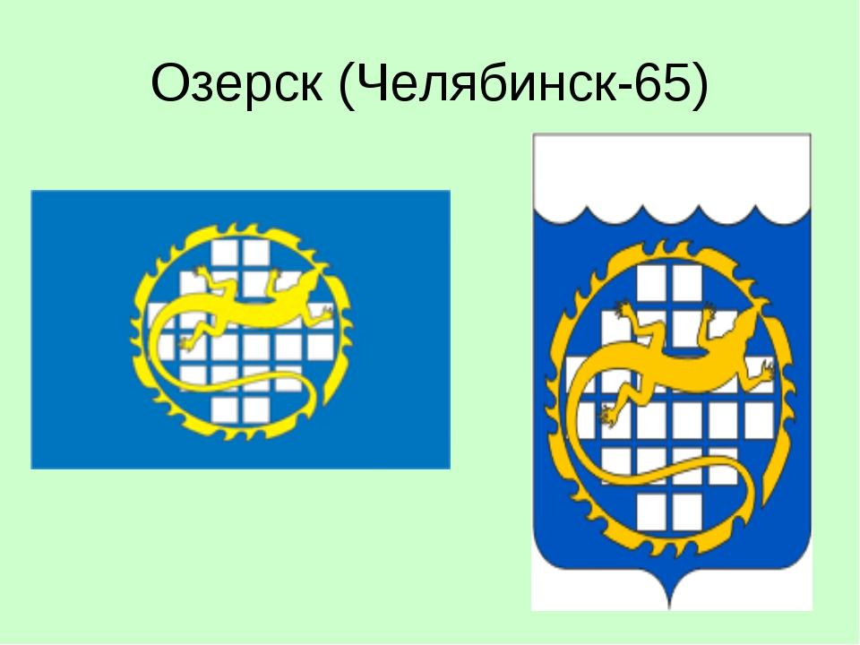 Озерск (Челябинск-65)