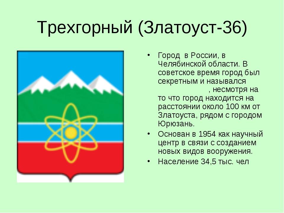 Трехгорный (Златоуст-36) Город в России, в Челябинской области. В советское в...