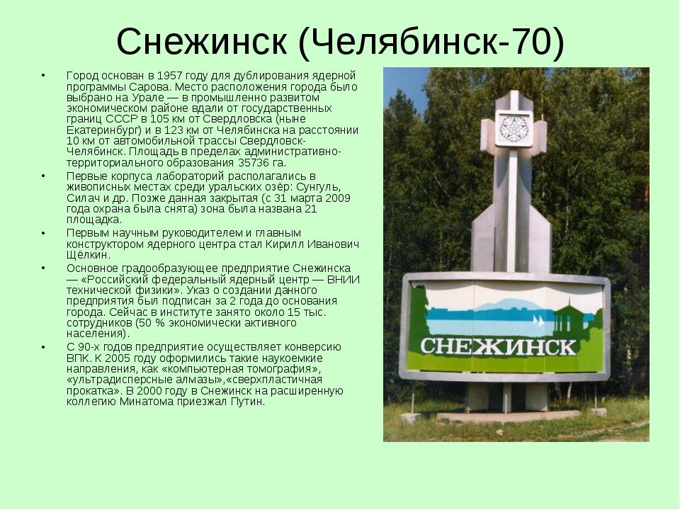 Снежинск (Челябинск-70) Город основан в 1957 году для дублирования ядерной пр...