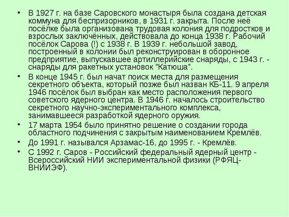 В 1927 г. на базе Саровского монастыря была создана детская коммуна для беспр...