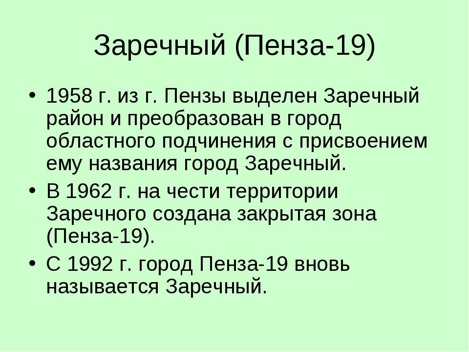 Заречный (Пенза-19) 1958 г. из г. Пензы выделен Заречный район и преобразован...