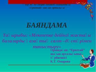 """Орындаған: """"Еркетай"""" шағын орталығының тәрбиешісі К.Т. Омарова Өнер және спо"""
