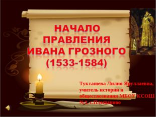 Тукташева Лилия Яруллаевна, учитель истории и обществознания МБОУ КСОШ №1, с.