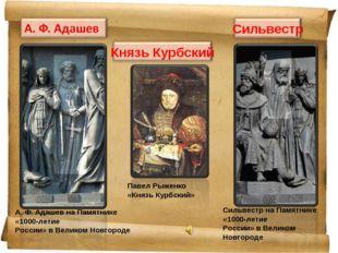 А.Ф.Адашев наПамятнике «1000-летие России»вВеликом Новгороде Сильвестр н