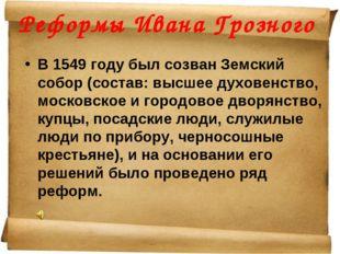 Реформы Ивана Грозного В 1549 году был созван Земский собор (состав: высшее д