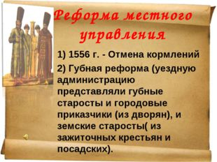 Реформа местного управления 1) 1556 г. - Отмена кормлений 2) Губная реформа (