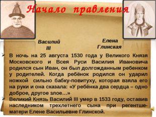 В ночь на 25 августа 1530 года у Великого Князя Московского и Всея Руси Васил
