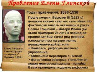 Правление Елены Глинской Годы правления: 1533-1538 Елена Глинская Реконструкц