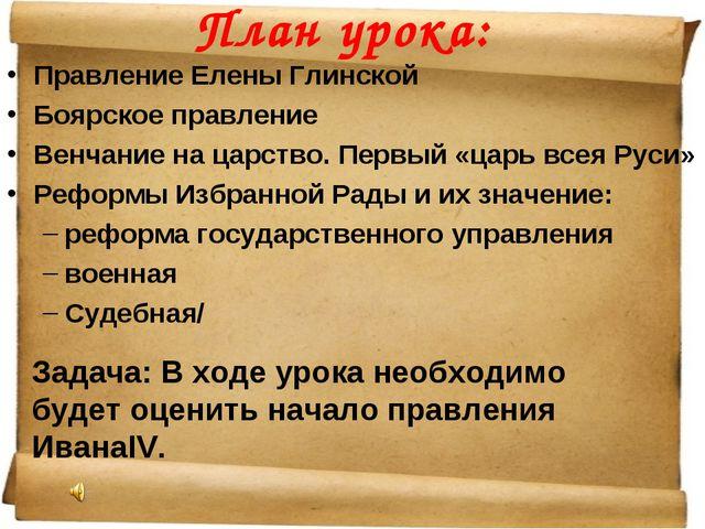 План урока: Правление Елены Глинской Боярское правление Венчание на царство....