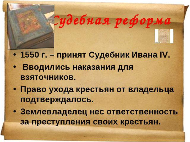 Судебная реформа 1550 г. – принят Судебник Ивана IV. Вводились наказания для...