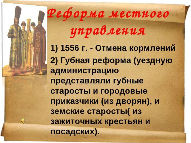 Реформа местного управления 1) 1556 г. - Отмена кормлений 2) Губная реформа (...