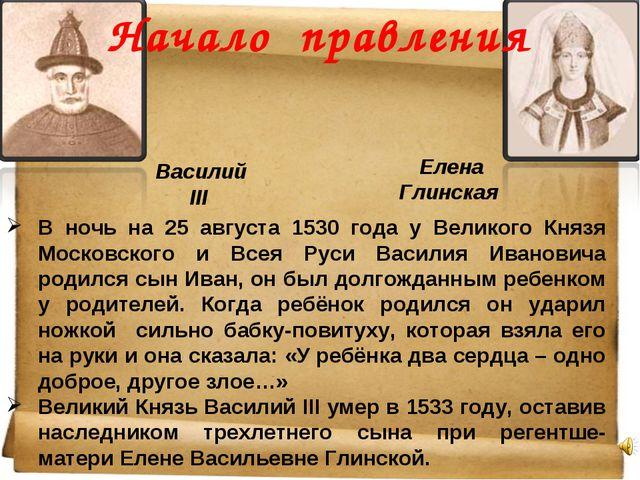 В ночь на 25 августа 1530 года у Великого Князя Московского и Всея Руси Васил...