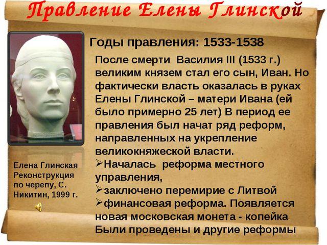 Правление Елены Глинской Годы правления: 1533-1538 Елена Глинская Реконструкц...