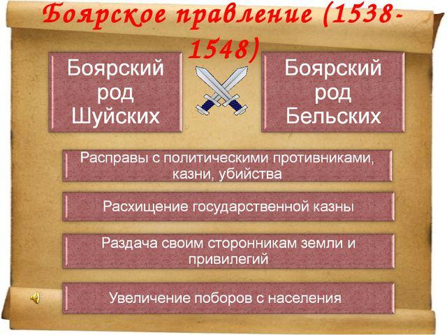 Боярское правление (1538-1548)