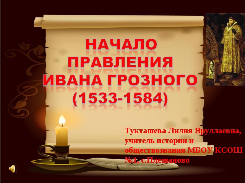 Тукташева Лилия Яруллаевна, учитель истории и обществознания МБОУ КСОШ №1, с....