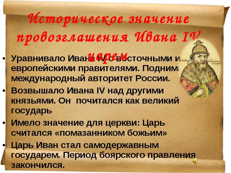 Уравнивало Ивана IV с восточными и с европейскими правителями. Поднимало межд...