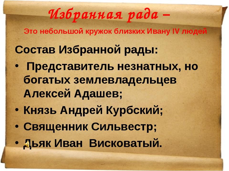 Избранная рада – Состав Избранной рады: Представитель незнатных, но богатых з...
