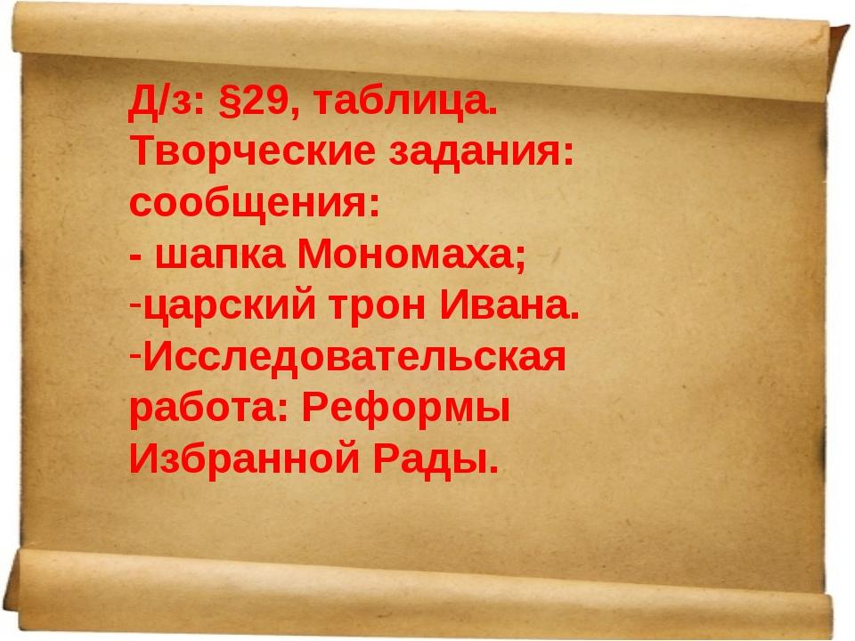 Д/з: §29, таблица. Творческие задания: сообщения: - шапка Мономаха; царский т...