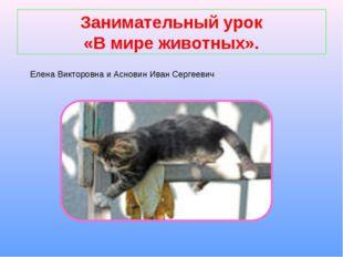 Занимательный урок «В мире животных». Елена Викторовна и Асновин Иван Сергеевич