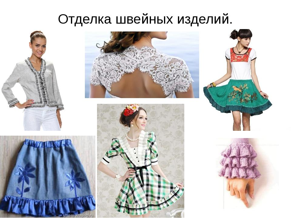 Отделка швейных изделий.