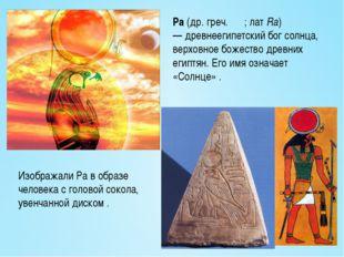 Ра(др. греч.Ρα;латRa) —древнеегипетский бог солнца, верховное божество д