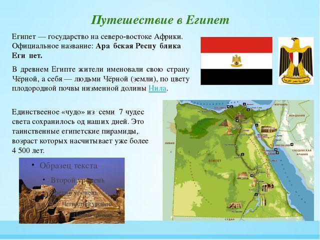 Путешествие в Египет Египет— государство на северо-востоке Африки. Официаль...