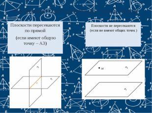 Взаимное расположение плоскостей Плоскости пересекаются по прямой (если имеют