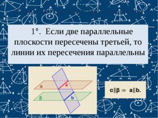 Свойства параллельных плоскостей 1°. Если две параллельные плоскости пересеч