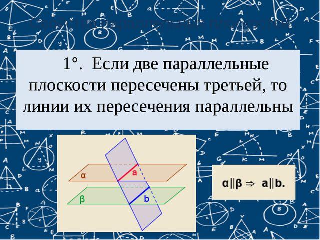 Свойства параллельных плоскостей 1°. Если две параллельные плоскости пересеч...