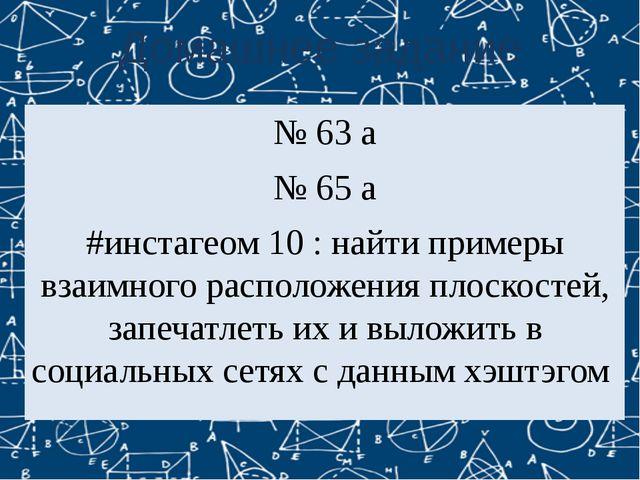 Домашнее задание № 63 а № 65 а #инстагеом 10 : найти примеры взаимного распол...