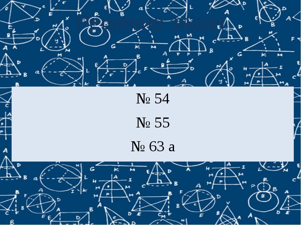Решение задач № 54 № 55 № 63 а