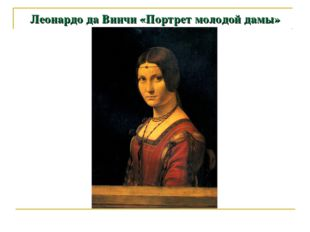 Леонардо да Винчи «Портрет молодой дамы»