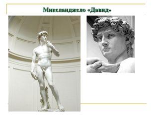 Микеланджело «Давид»