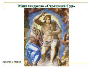 Микеланджело «Страшный Суд» Христос и Мария