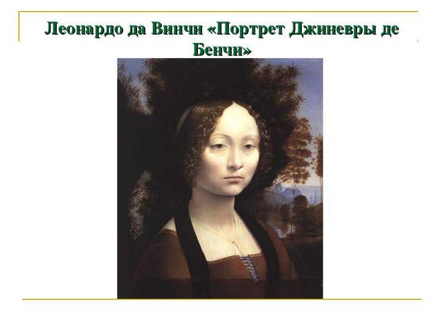 Леонардо да Винчи «Портрет Джиневры де Бенчи»