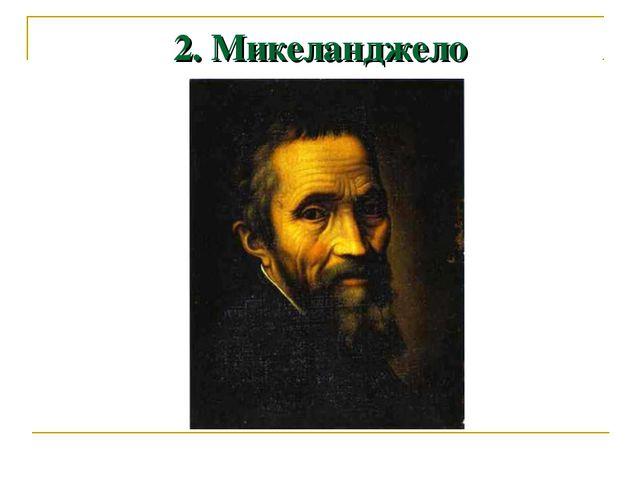 2. Микеланджело