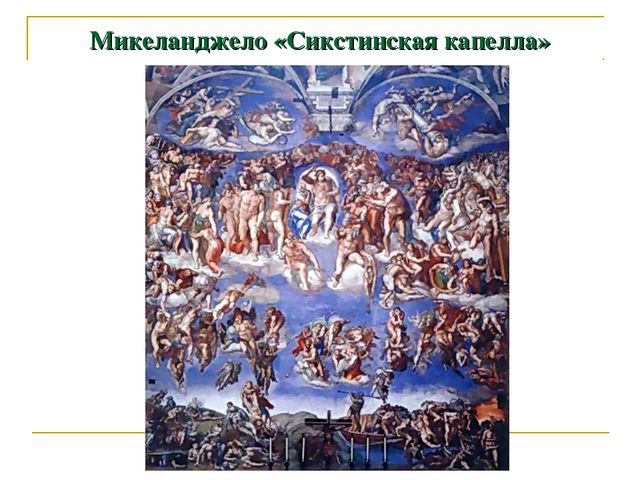 Микеланджело «Сикстинская капелла»