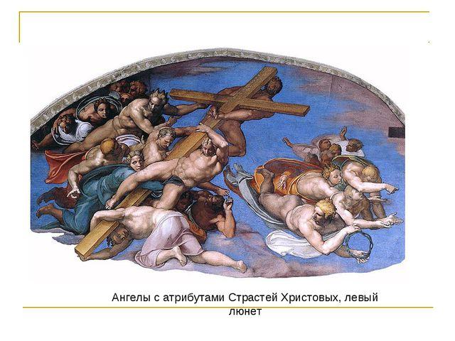Ангелы с атрибутами Страстей Христовых, левый люнет