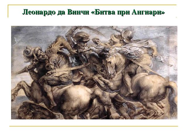 Леонардо да Винчи «Битва при Ангиари»