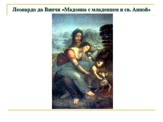 Леонардо да Винчи «Мадонна с младенцем и св. Анной»