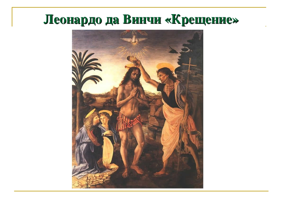 Леонардо да Винчи «Крещение»