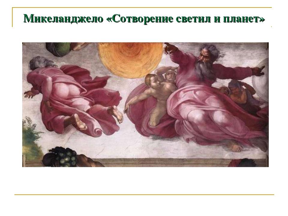 Микеланджело «Сотворение светил и планет»