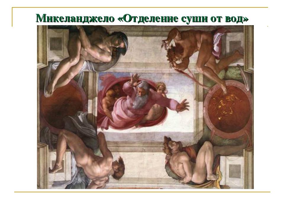 Микеланджело «Отделение суши от вод»