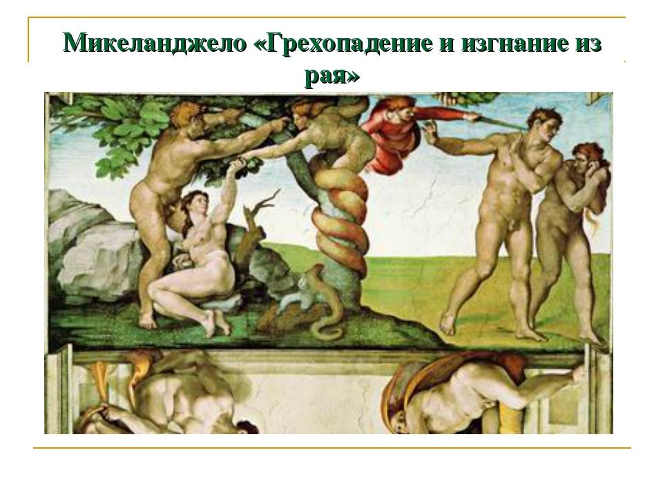 Микеланджело «Грехопадение и изгнание из рая»