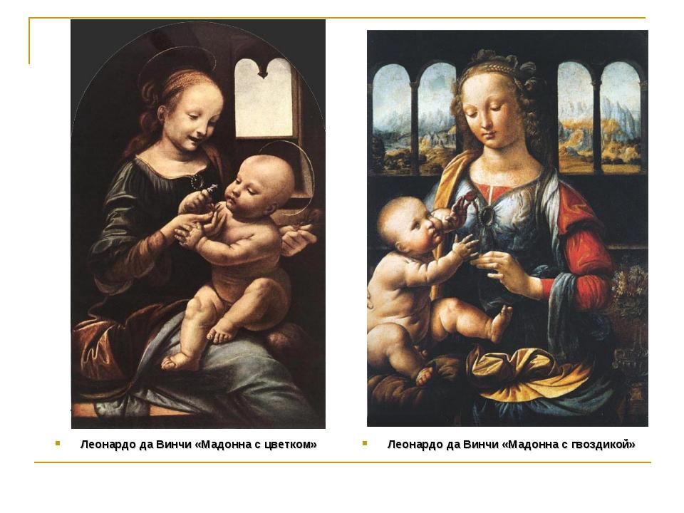 Леонардо да Винчи «Мадонна с цветком» Леонардо да Винчи «Мадонна с гвоздикой»