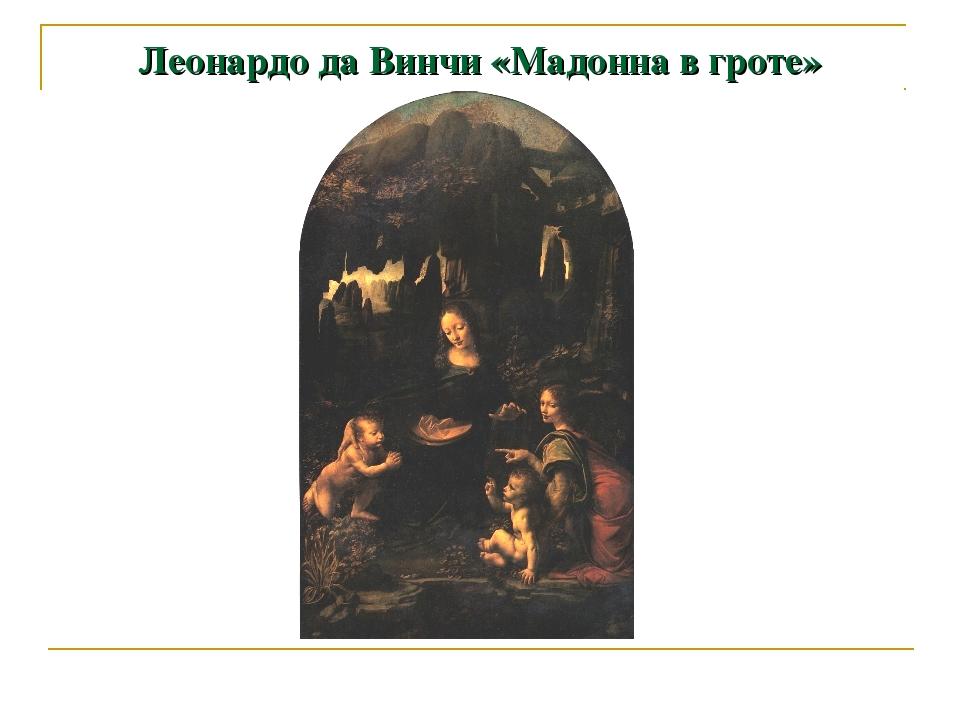 Леонардо да Винчи «Мадонна в гроте»