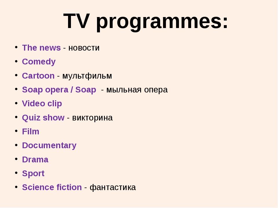 The news - новости Comedy Cartoon - мультфильм Soap opera / Soap - мыльная оп...
